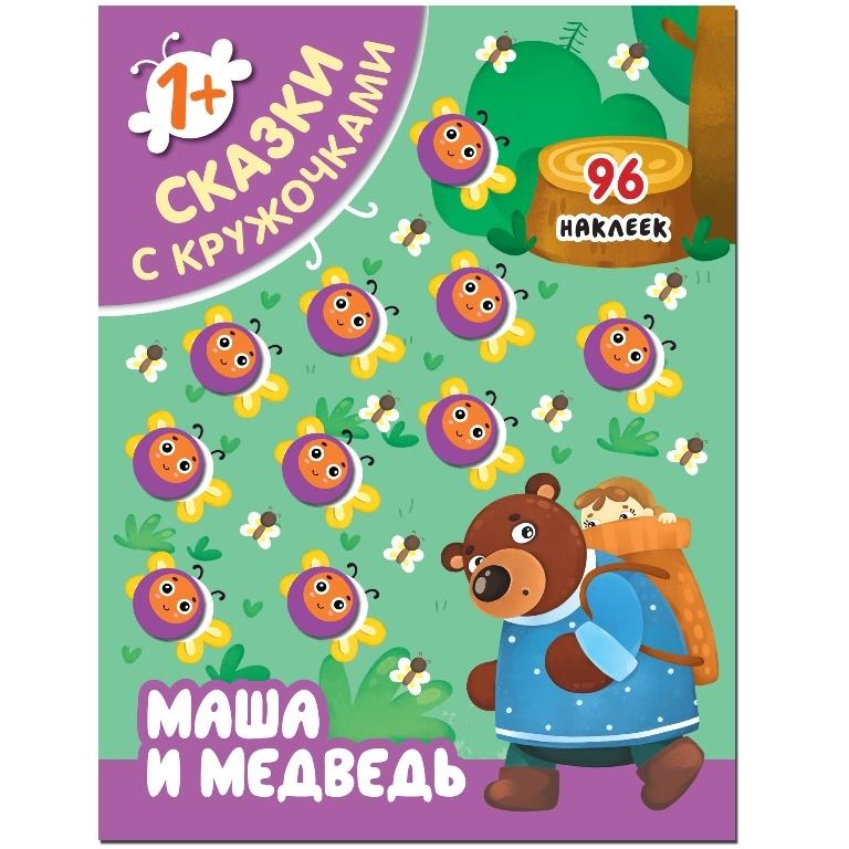 Книга Мозаика-Синтез Сказки с кружочками Маша и медведь дмитриева в г емельянова татьяна александровна любимые сказки маша и медведь три поросенка
