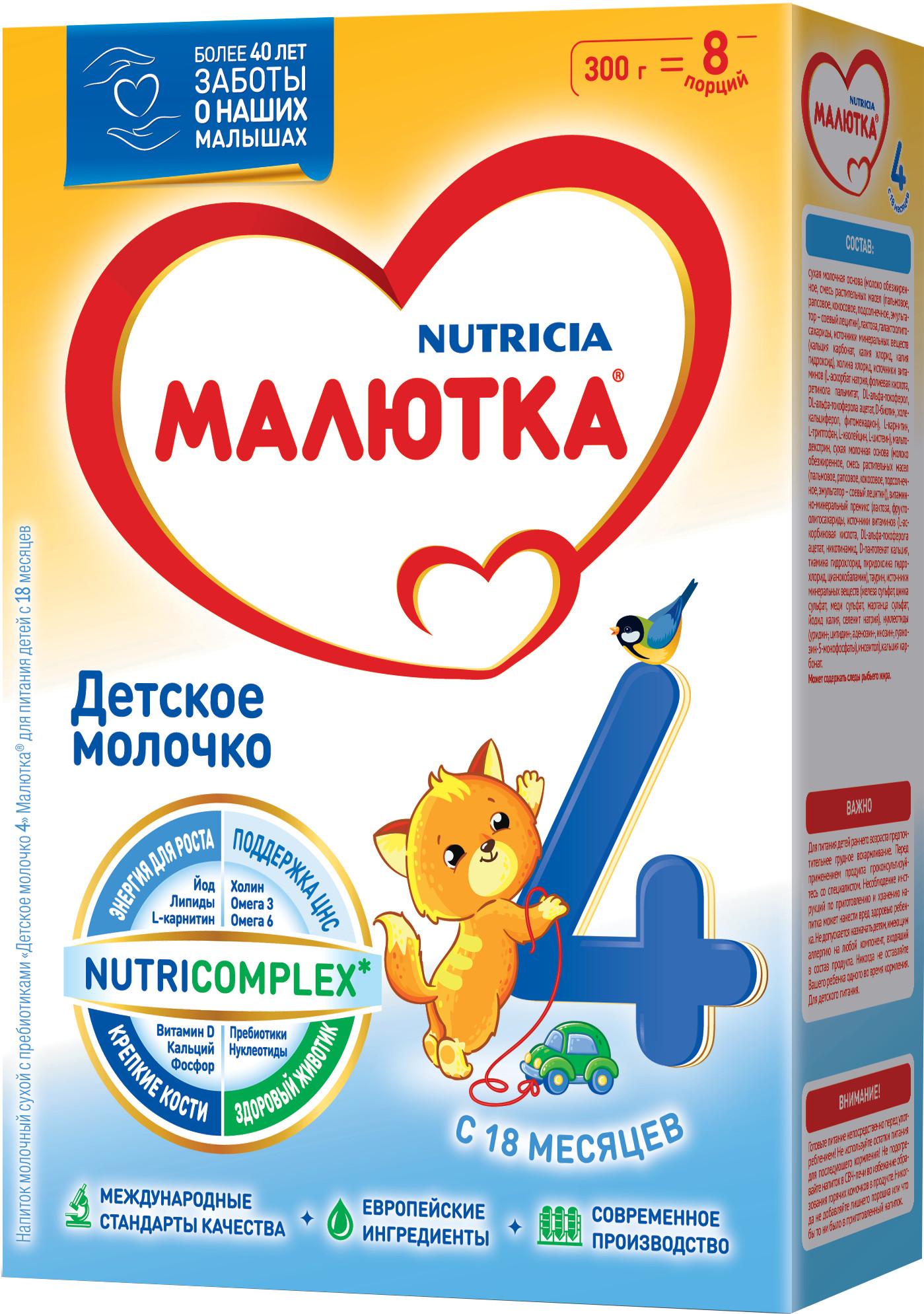Сухие Малютка Детское молочко Малютка 4 с 18 мес. 300 г детское молочко малютка 4 700 г
