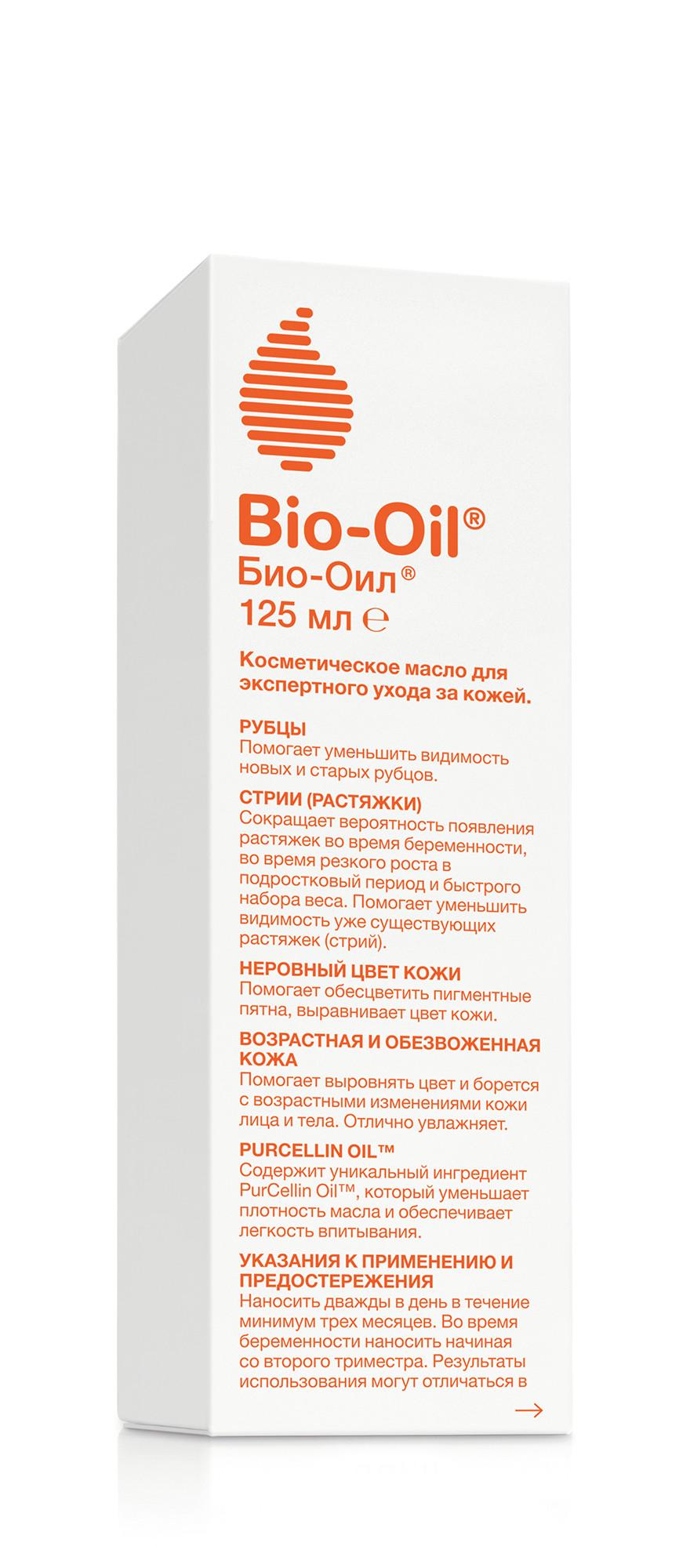 Масло косметическое Bio-Oil от шрамов и растяжек 125 мл bio oil масло косметическое от шрамов растяжек неровного тона 25мл