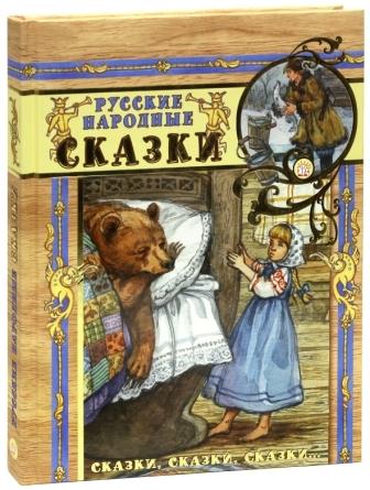 Художественная литература Лабиринт Сказки, сказки, сказки... Русские народные сказки