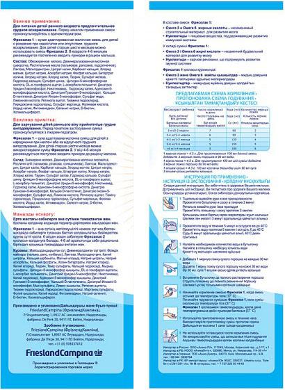 Молочные смеси Friso Молочная смесь Friso Фрисолак-1 с рождения 400 г молочная смесь friso фрисолак 1 с рождения 700 гр