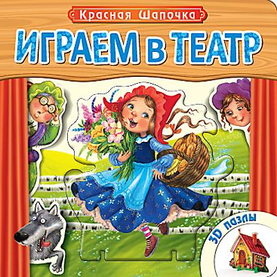 Книга с пазлами Играем в сказку Мозаика-Синтез Красная шапочка книга мозаика синтез 06758 играем в театр три поросенка