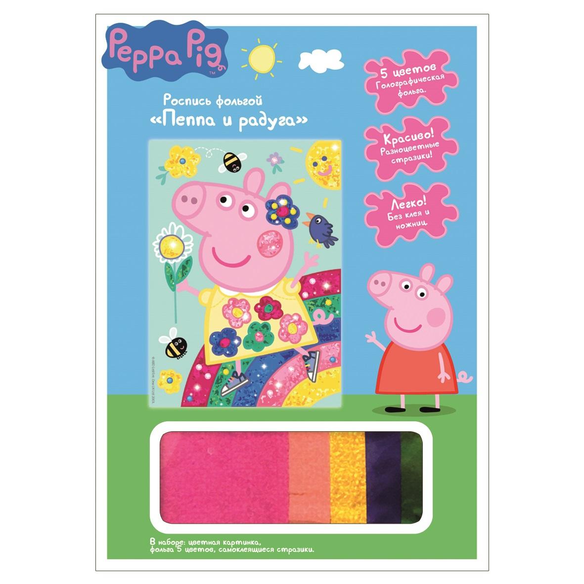 Купить Набор для творечтва, Роспись фольгой Пеппа и радуга, 1шт., Peppa Pig 31245, Китай