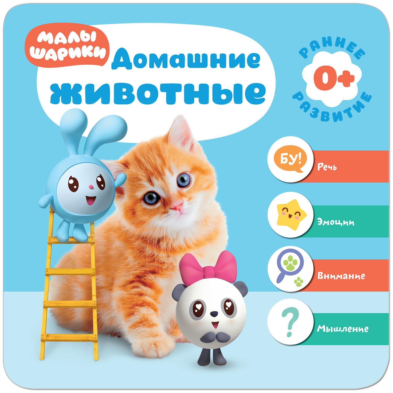 Книжка Мозаика-Синтез Малышарики. Курс раннего развития Домашние животные. малышарики курс раннего развития 0 домашние животные