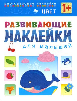 Книги с наклейками Мозаика-Синтез Книга «Развивающие наклейки для малышей: Цвет» мозаика синтез комплект из 10 книг развивающие наклейки для малышей 1