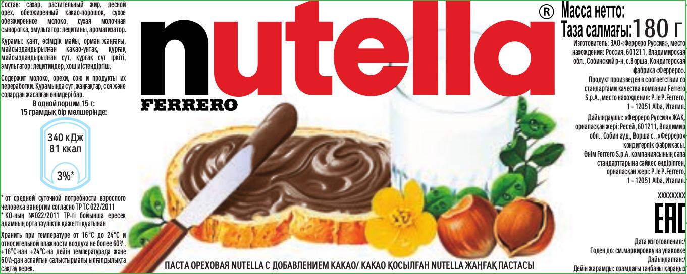 Паста ореховая Nutella Nutella с добавлением какао 180 г шоколадная паста nutella 350г