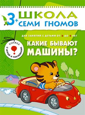 Купить Книги с наклейками, Какие бывают машины, Школа Семи Гномов, Россия, Мультиколор