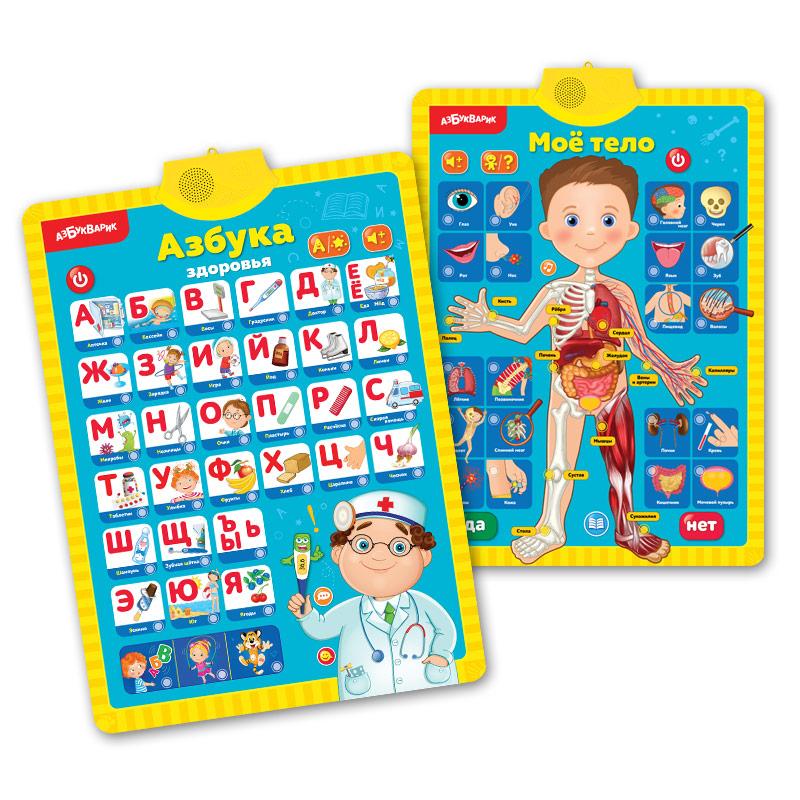 Развивающие игрушки Азбукварик Говорящий плакат Азбукварик «Мое тело. Азбука здоровья» двусторонний электронные игрушки азбукварик говорящий градусник
