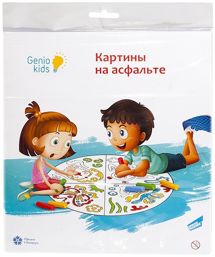 Набор для детского творчества Genio kids Картины на асфальте genio kids набор для детского творчества котик