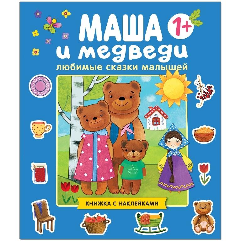 книга Мозаика-Синтез Любимые сказки малышей. Маша и медведи мозаика синтез настольный театр маша и медведи