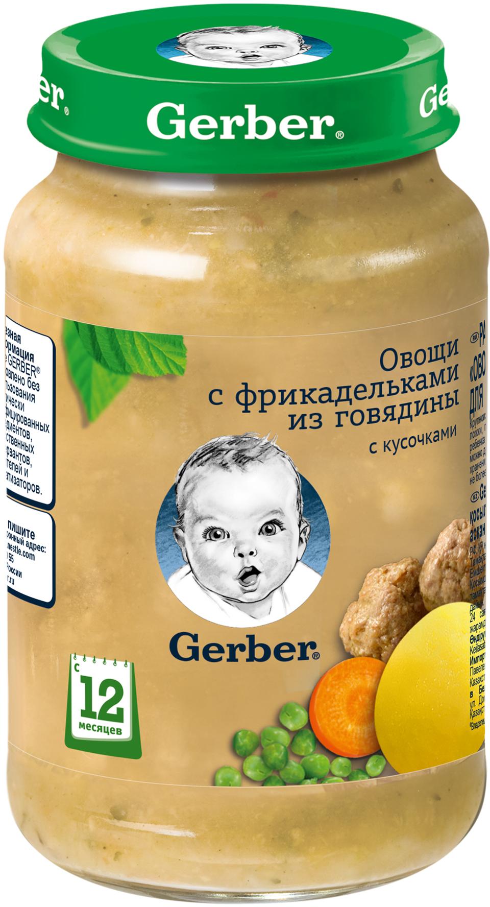 Пюре Gerber Gerber «Овощи с фрикадельками из говядины» с 12 мес. 190 г пюре gerber organic тыква и сладкий картофель с 5 мес 125 г