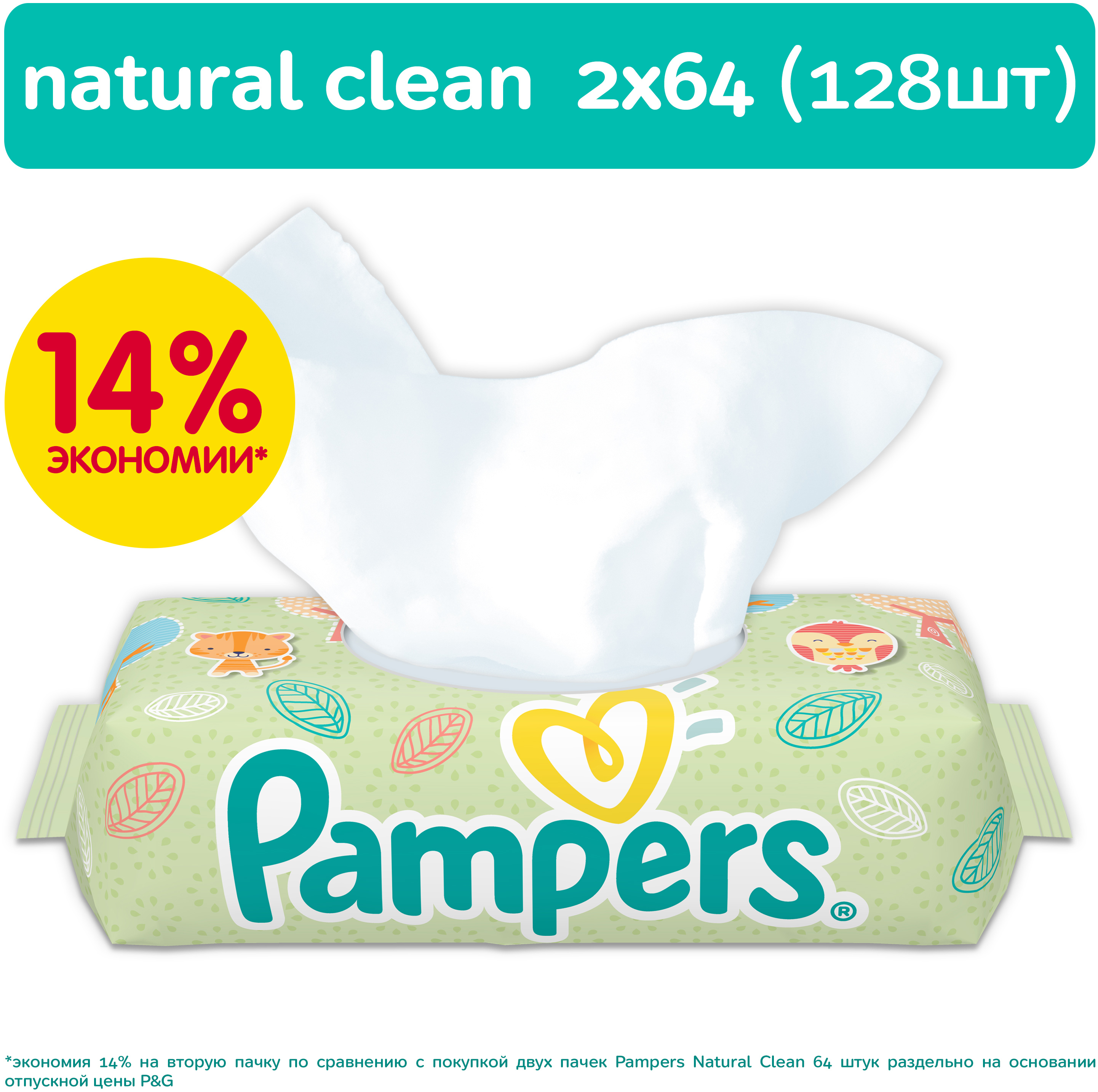 Детские влажные салфетки Procter & Gamble Baby Fresh Clean (64x2 шт.) carefree carefree салфетки plus large fresh ароматизированные 36 шт
