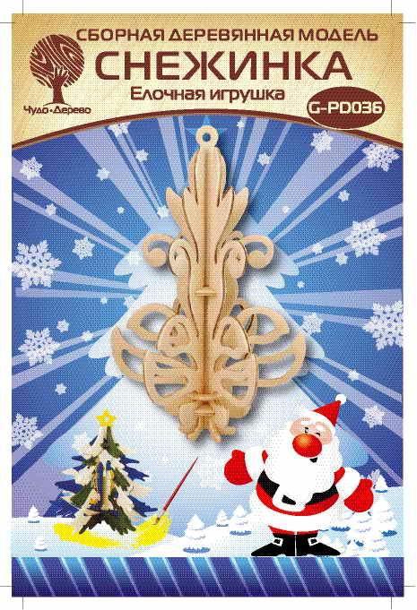 Сборная модель Wooden Toys Снежинка 6 - Елочная игрушка деревянные игрушки wooden toys сборная деревянная модель wooden toys елочная игрушка снежинка 8