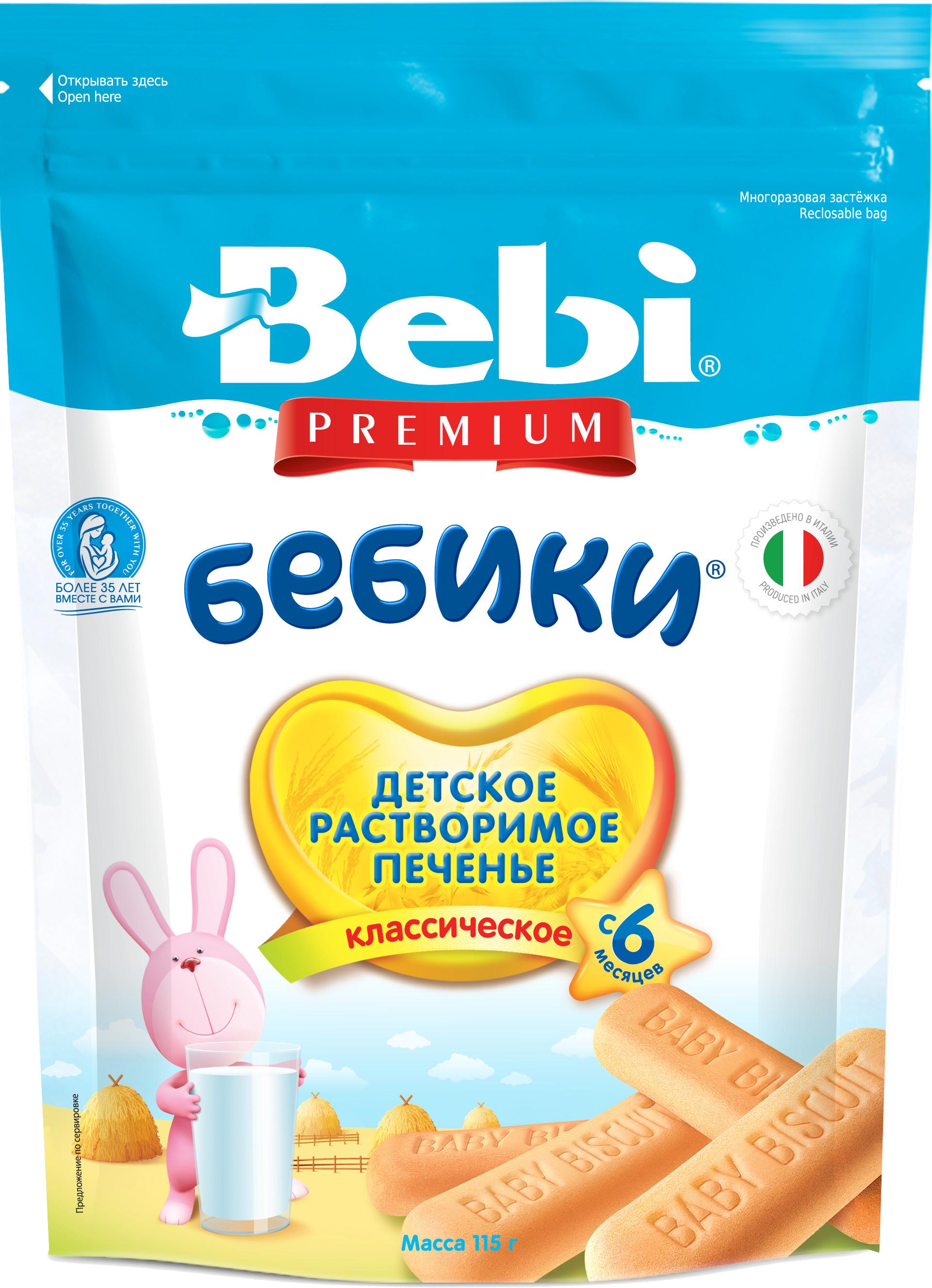 Печенье Bebi Bebi Premium «Бебики» классическое с 6 мес. 115 г