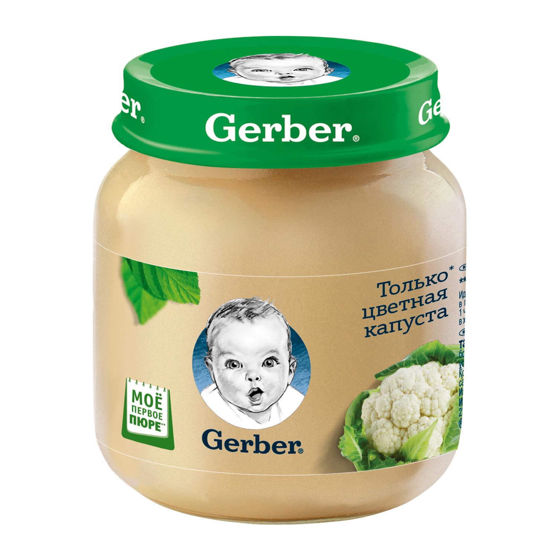 Пюре Nestle Gerber Только цветная капуста (с 4 месяцев) 130 г