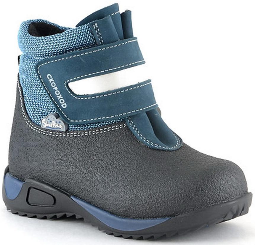 Ботинки ясельные Детский Скороход 14-531-4 синие ботинки ясельные для девочки детский скороход бордовые