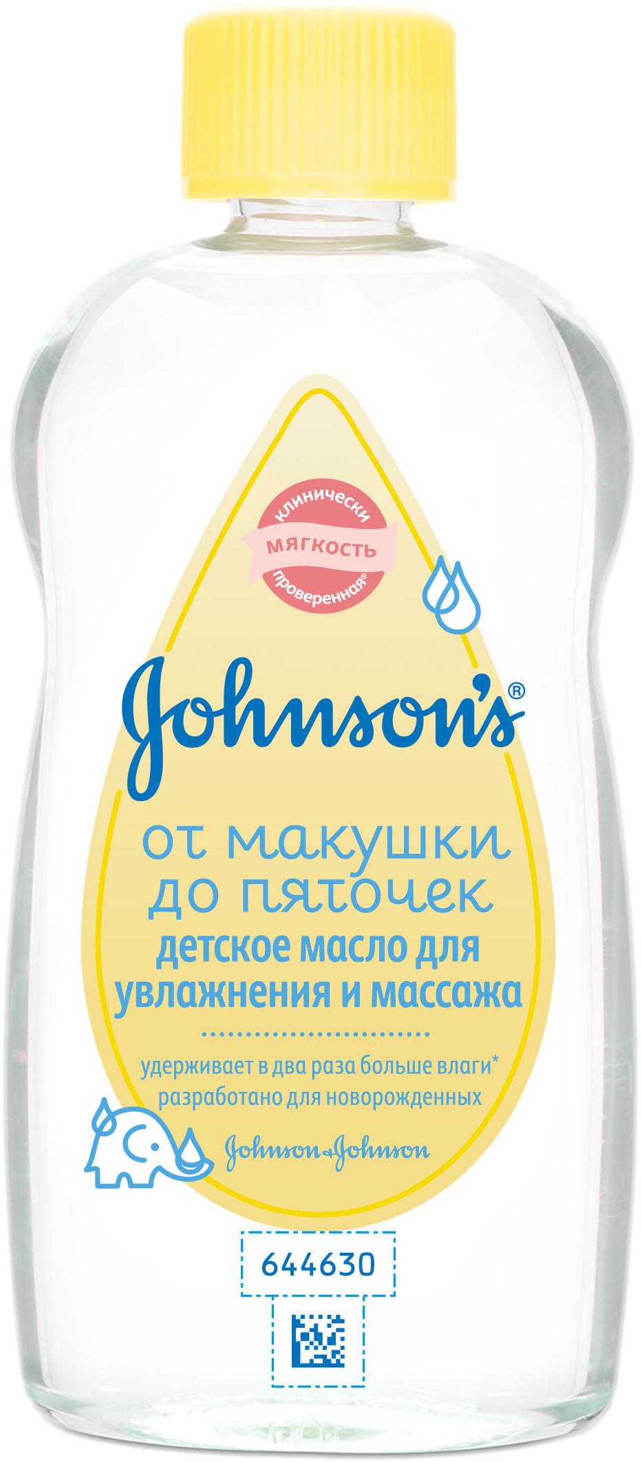 Масло и молочко Johnson's baby для увлажнения и массажа «От макушки до пяточек» 200 мл свобода детское масло для ежедневного ухода и массажа disney baby свобода