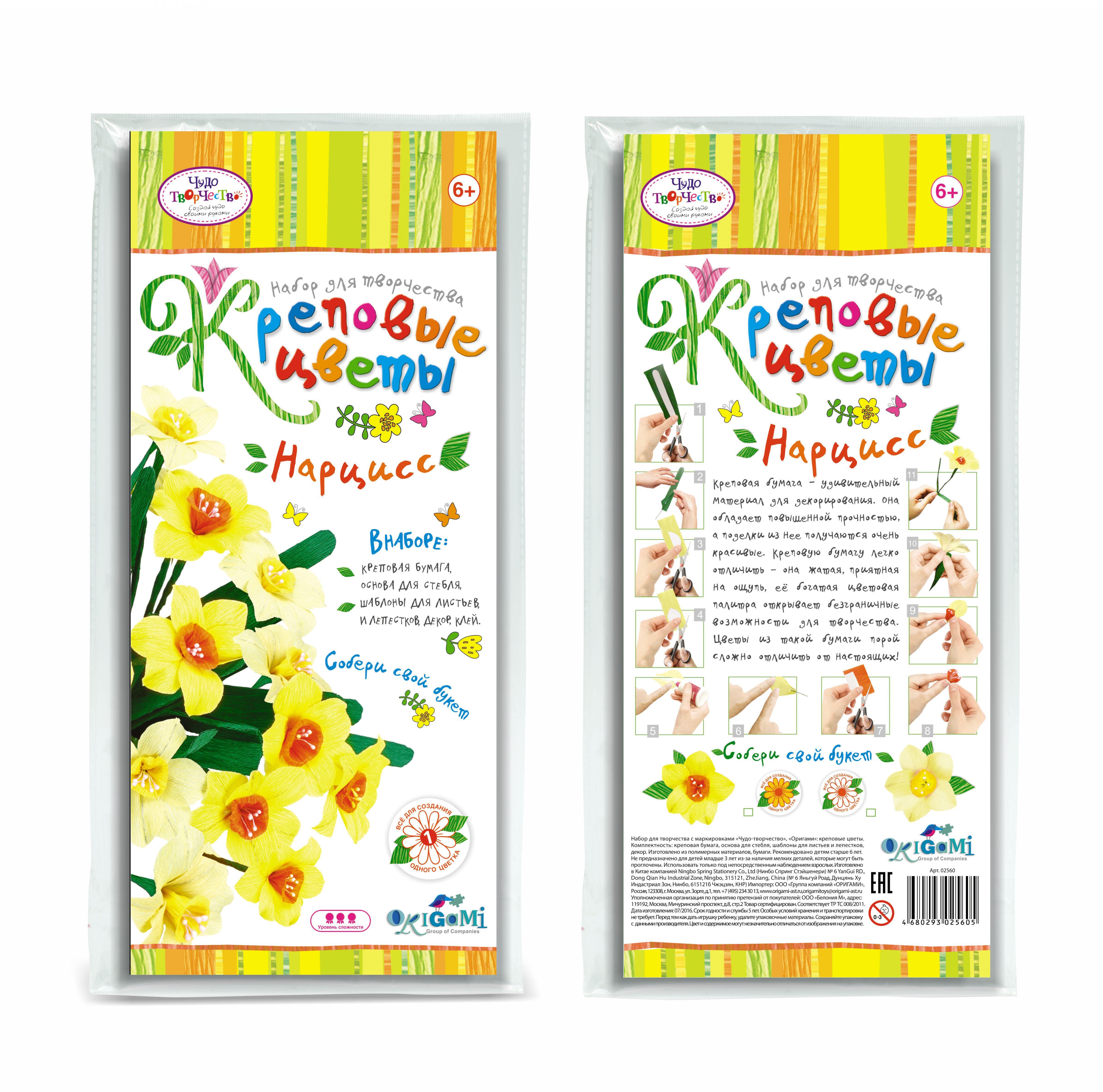 Наборы для творчества Origami Креповые цветы Нарцисc подвесная люстра bohemia 1415 1415 16 8 4 460 132 g