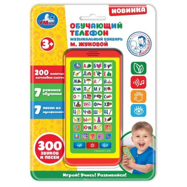 Развивающая игрушка Умка Обучающий телефон цена