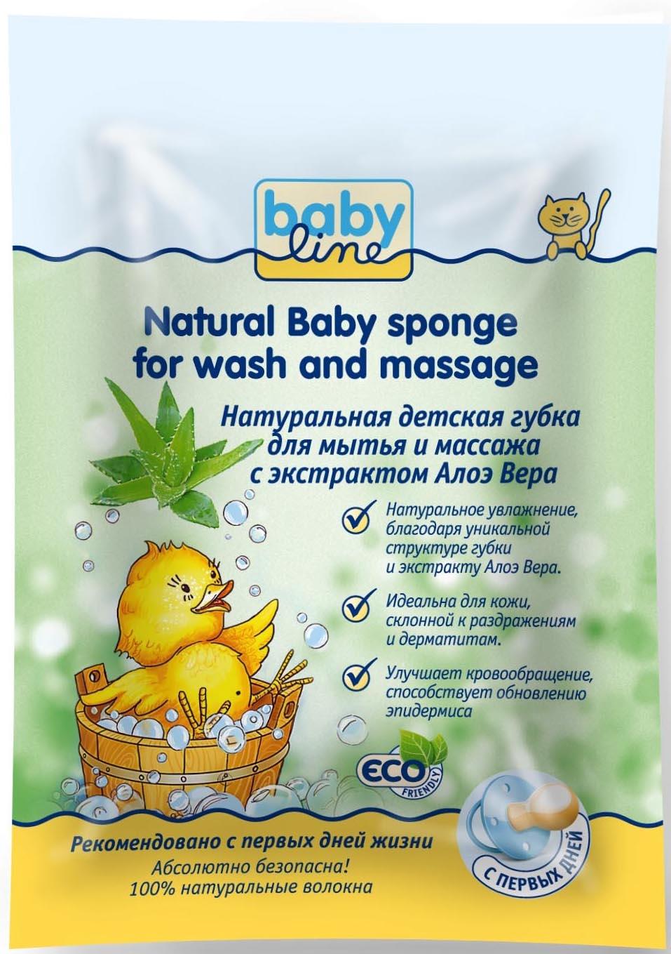 Губки и мочалки BABYLINE Натуральная детская губка для мытья и массажа с экстрактом алоэ мочалки 7 морей губка натуральная морская детская хард тайп 3 0 3 5 дюйма