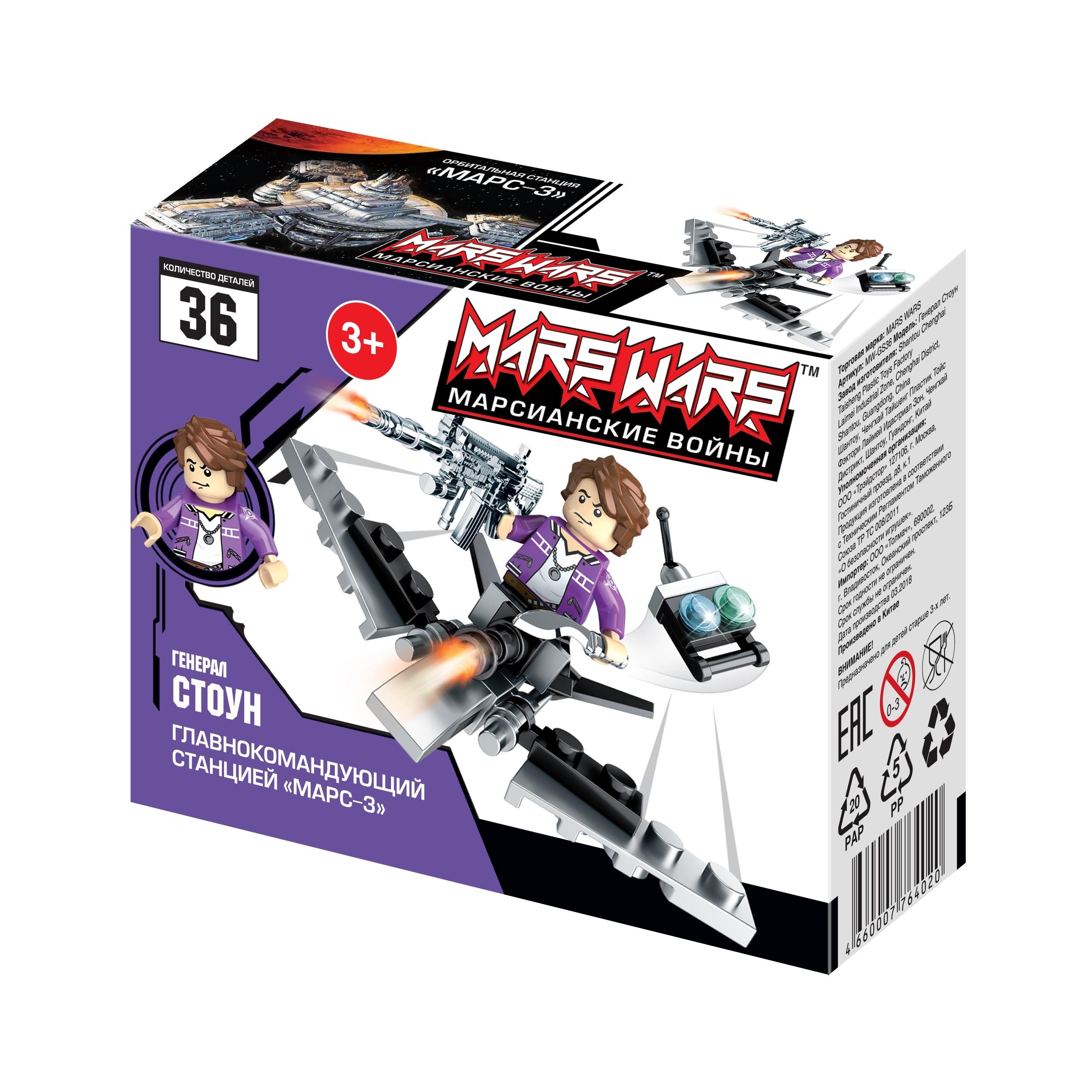 Купить Пластмассовые, Марсианские войны: Генерал Стоун MW-GS36, Mars Wars, Китай
