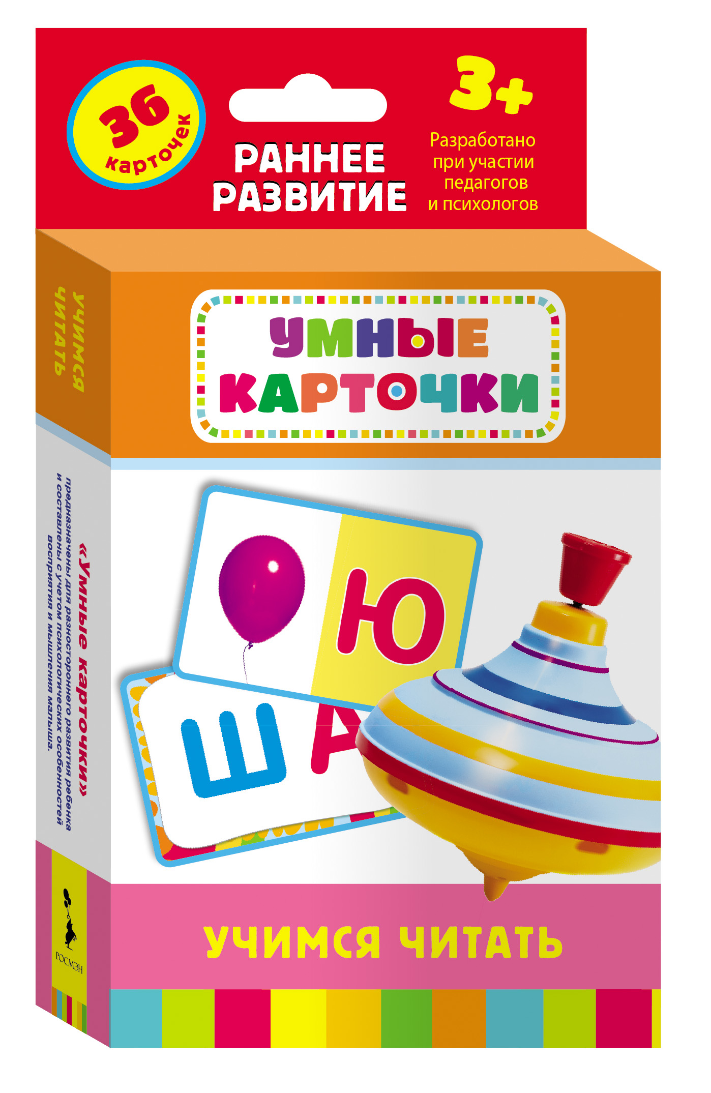 Игровой набор Росмэн Умные карточки. Учимся читать росмэн развивающие карточки учимся сравнивать