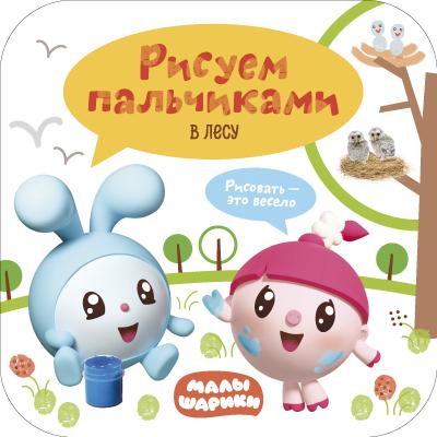 Книга Мозаика-Синтез «Малышарики. Рисуем пальчиками. В лесу» познавательная литература и атласы мозаика синтез рисуем по точкам