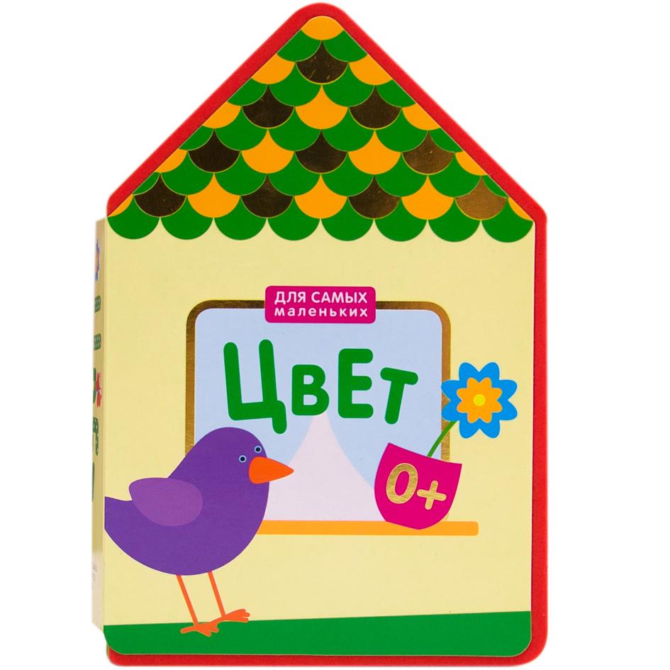 Первые книги малыша Мозаика-Синтез Книга «Для самых маленьких. Цвет» развивающий центр playgo для самых маленьких