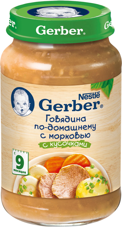 Купить Мясное, Gerber Говядина по-домашнему с морковью (с 9 месяцев) 200 г, Финляндия