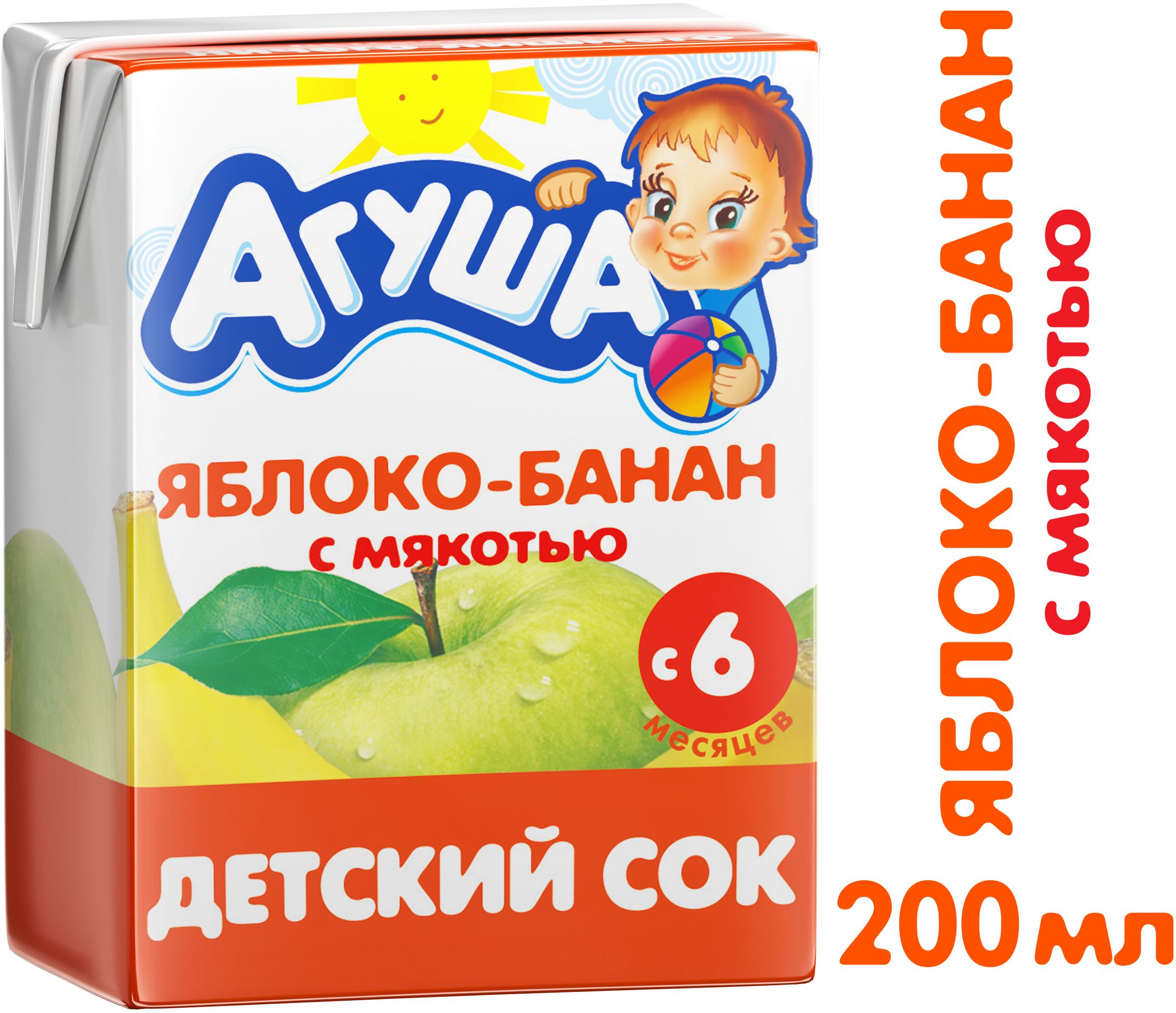 Сок Вимм-Билль-Данн Агуша Яблоко и банан с мякотью с 6 мес. 200 мл агуша сок детский с мякотью без сахара яблоко банан 200 мл