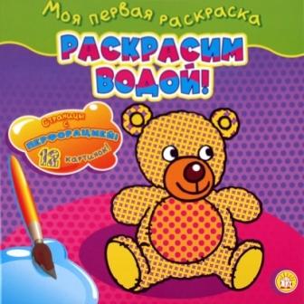 Купить Книжка раскраска, Моя первая раскраска. Раскрасим водой! Мишка, Лабиринт, Россия, мультколор, бумага