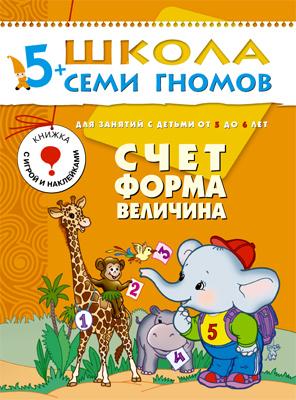 Книга серии Школа семи гномов Школа Семи Гномов Счет, форма, величина денисова д шсг четвертый год счет форма величина