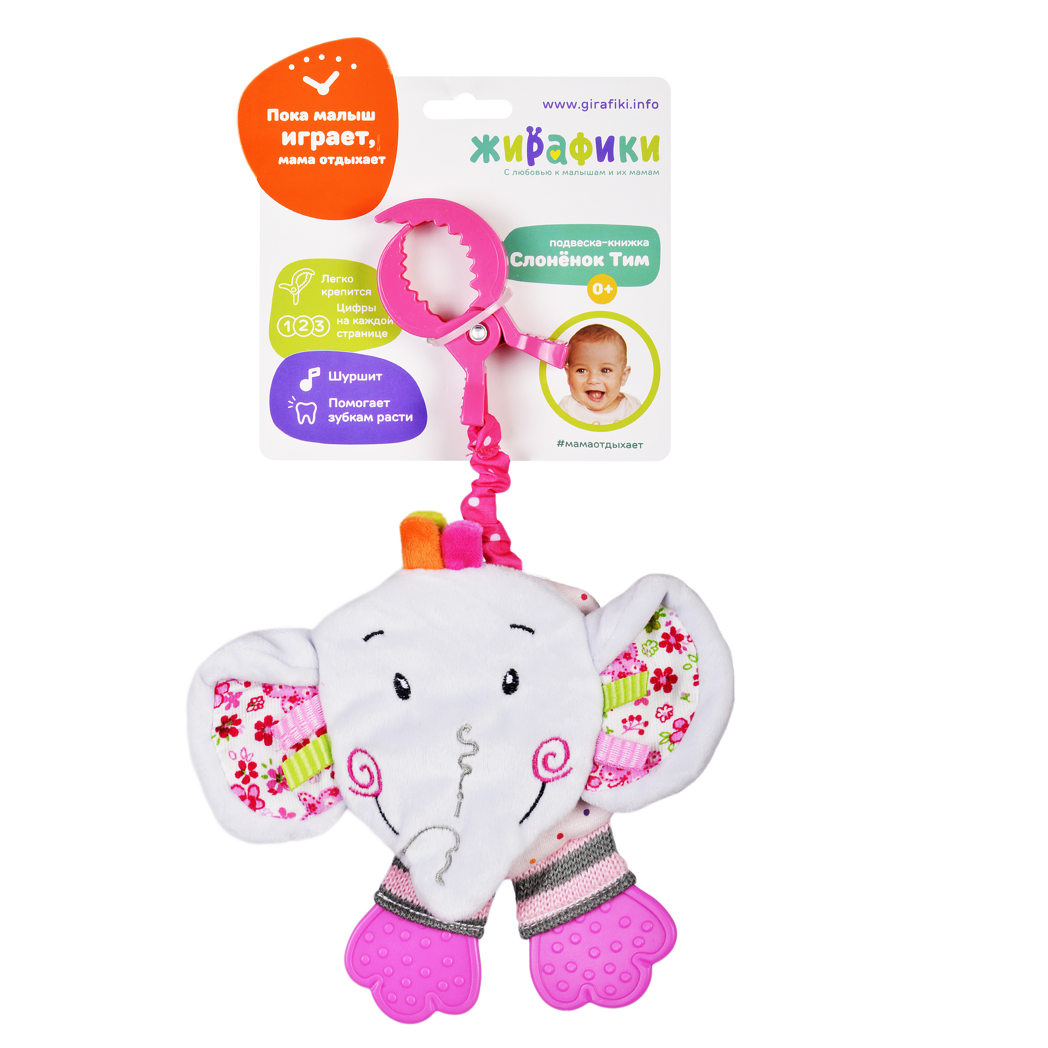 Подвесные игрушки и дуги Жирафики Слонёнок Тим