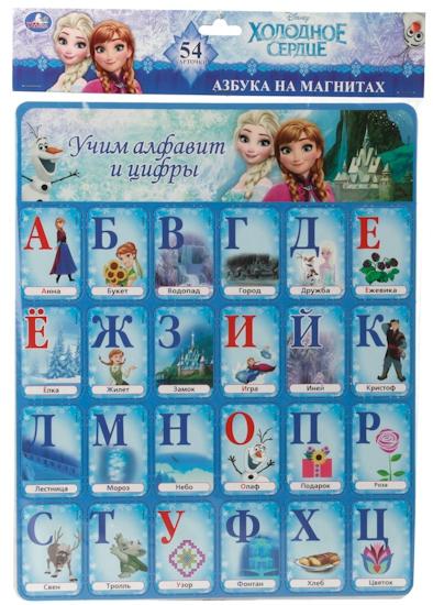 Карточки на магнитах Умка Дисней Холодное сердце карточки на магнитах умка учим алфавит и цифры дисней принцессы в кор 60шт