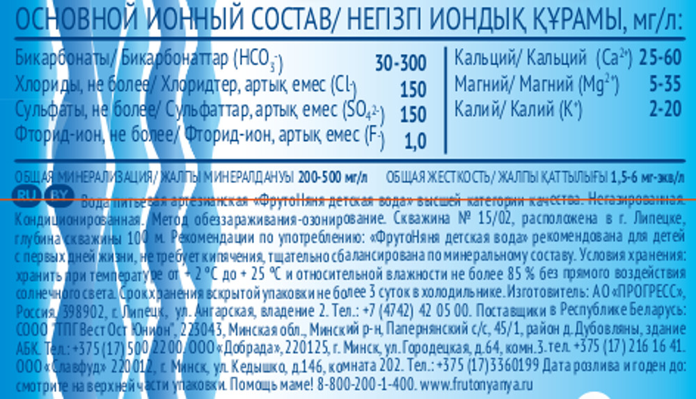 Вода детская Прогресс ФрутоНяня с рождения 0,33 л вода детская фрутоняня с рождения 5 л