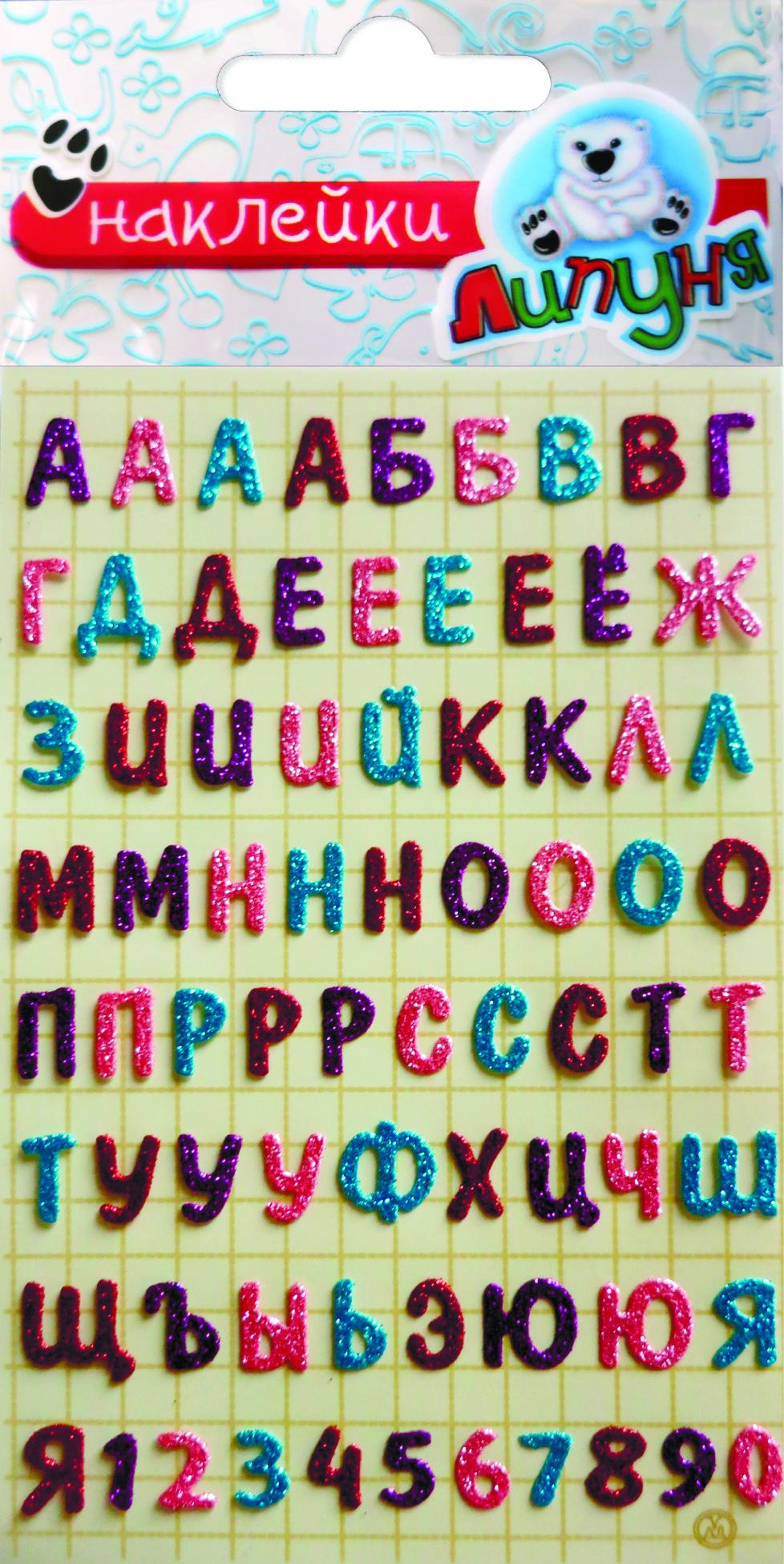 цена на Наклейки Липуня Алфавит блестящие