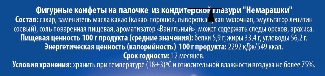 Фигурная конфета на палочке Немарашки Немарашки 14 г