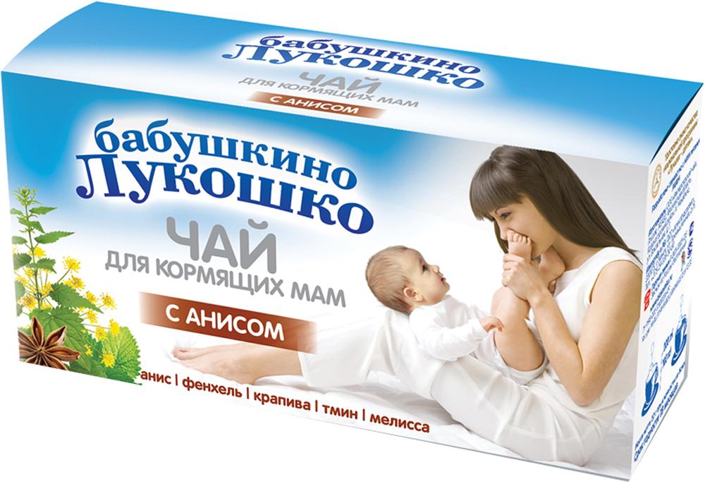 Питание для мам Бабушкино лукошко Бабушкино Лукошко с анисом 20 г чай бабушкино лукошко детский чай ромашка с 1 мес 1 г х 20 пак