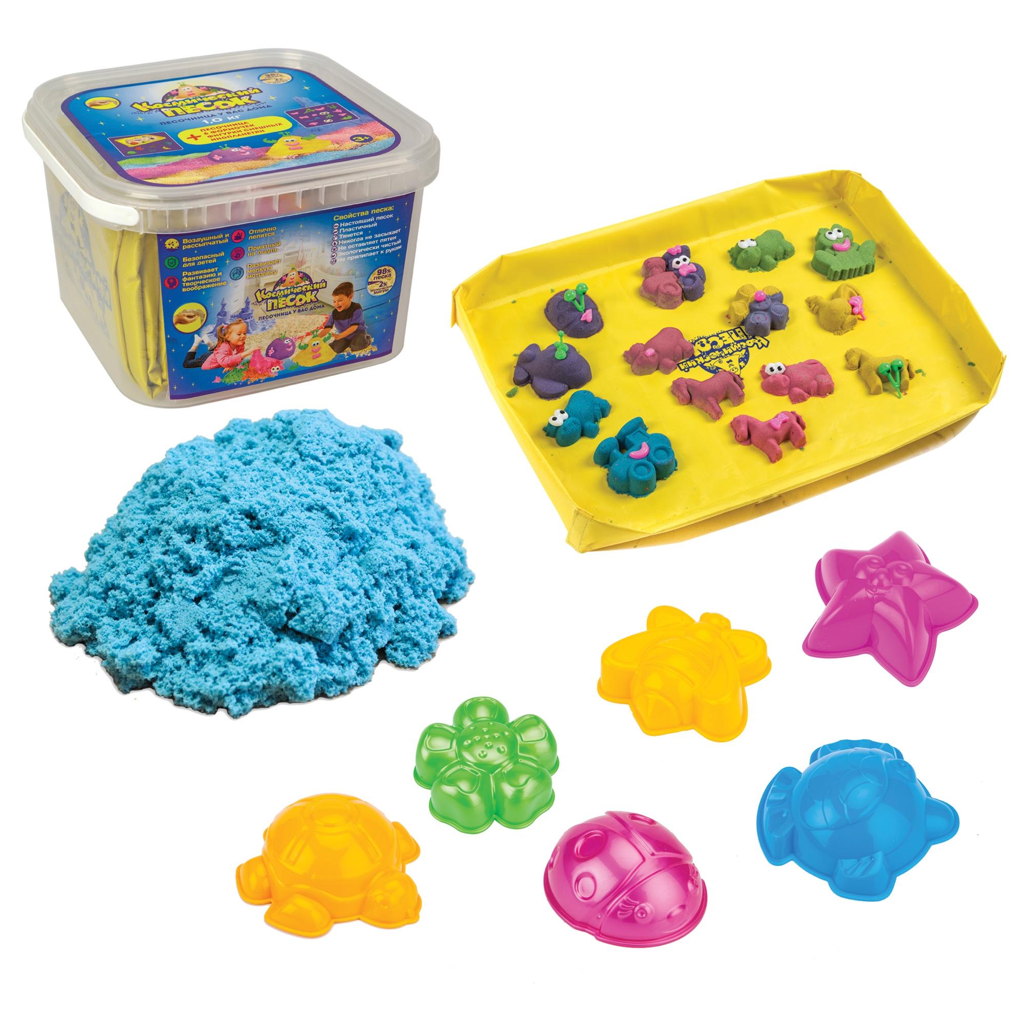 Кинетический песок Космический песок Космический песок Голубой 1 кг + набор песочница и формочки набор для лепки космический песок 500г yellow t57728