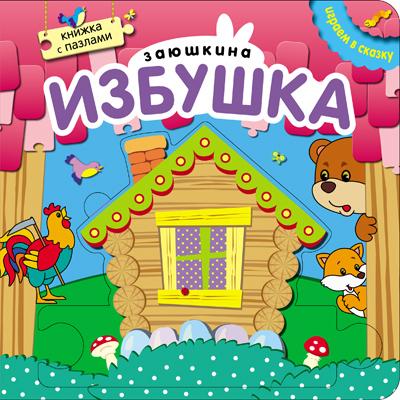 Первые книги малыша Мозаика-Синтез Заюшкина избушка первые книги малыша мозаика синтез книга с пазлами играем в сказку заюшкина избушка