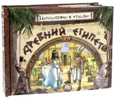 Книга Лабиринт Путешествие в прошлое. Древний Египет борис деревенский древний египет