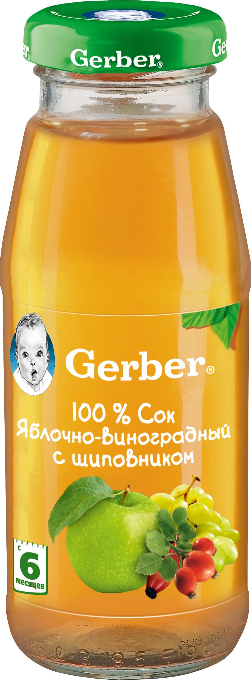 Сок Nestle Gerber яблочно-виноградный с шиповником с 6 мес. 175 мл агу агу сок яблочно грушевый с 5 мес 170мл