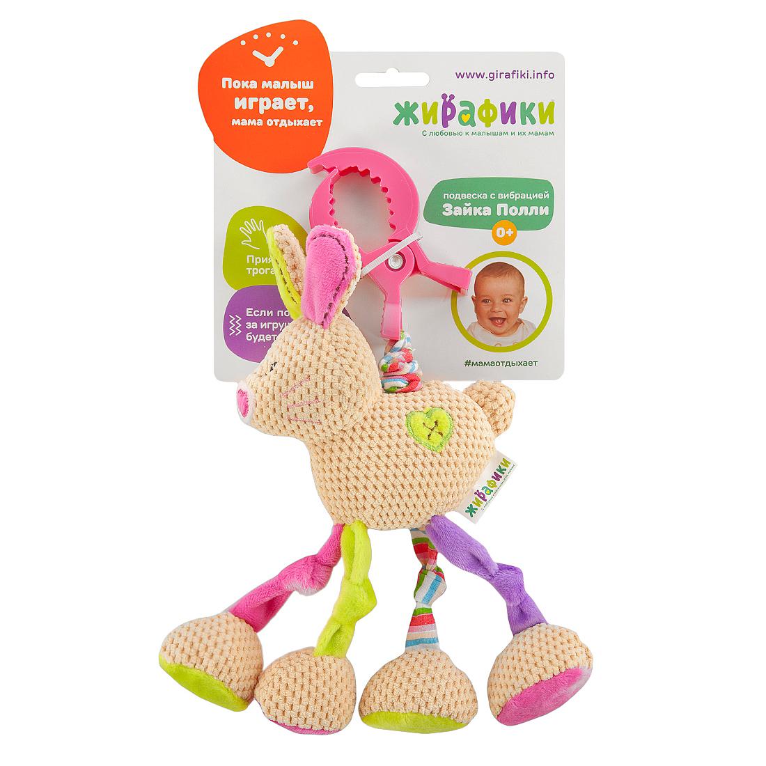 Игры и игрушки в дорогу Жирафики Зайка Полли игры и игрушки в дорогу жирафики подвеска книжка с шуршалкой зайка полли