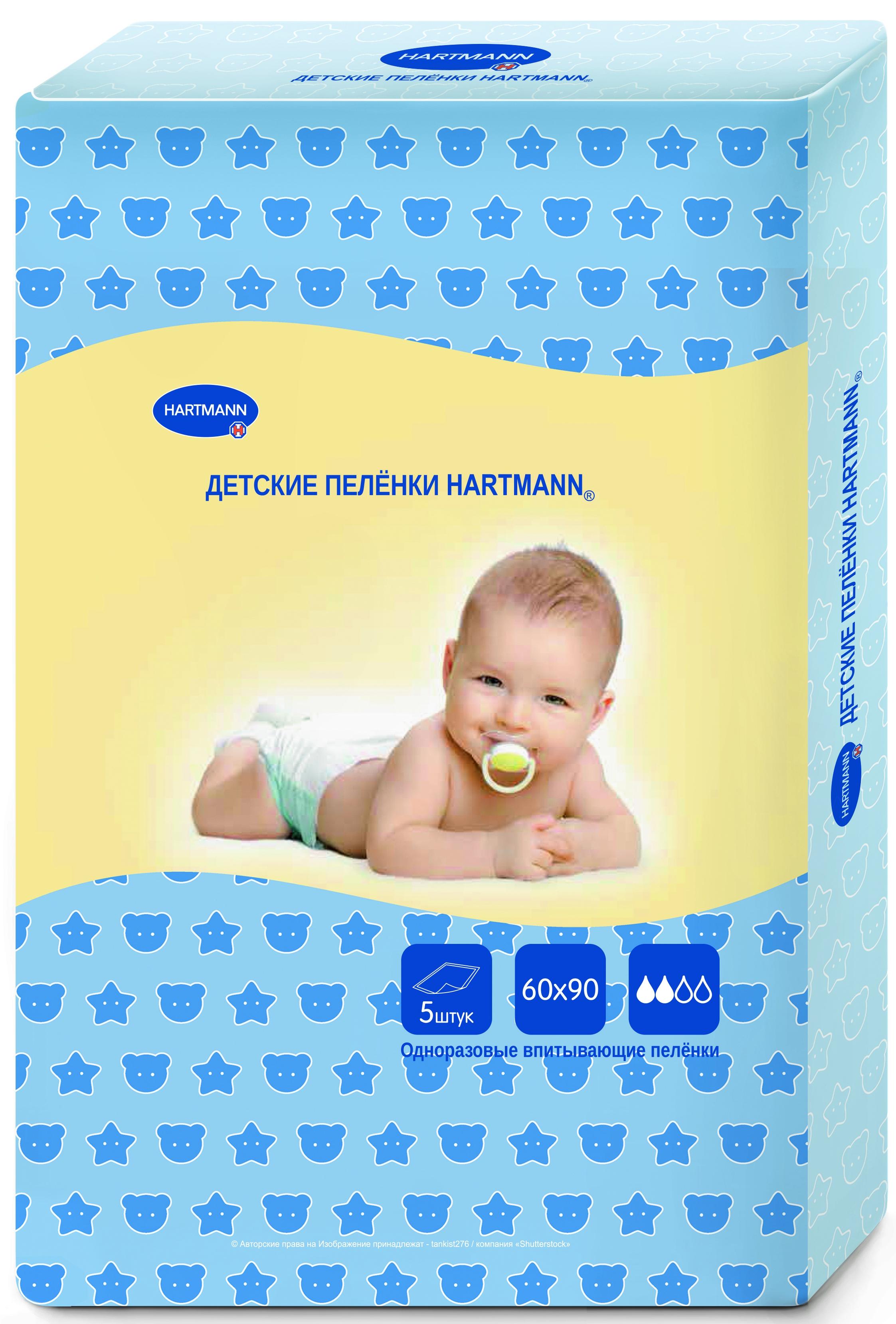 Пеленки HARTMANN Пеленки детские 60х90 см 5 шт пеленки hartmann пеленки впитывающие hartmann 60х90 см 30 шт
