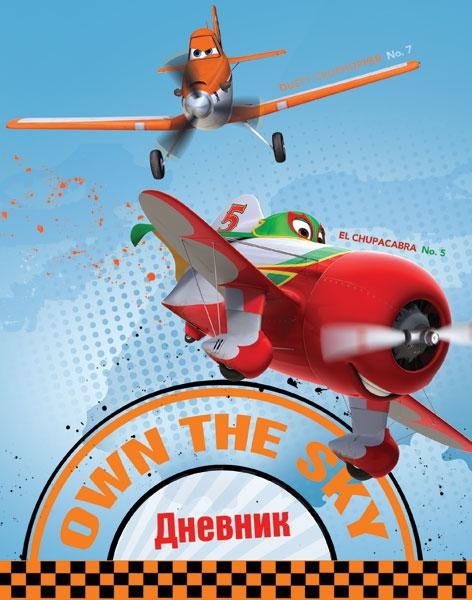 Дневник школьный Planes Planes