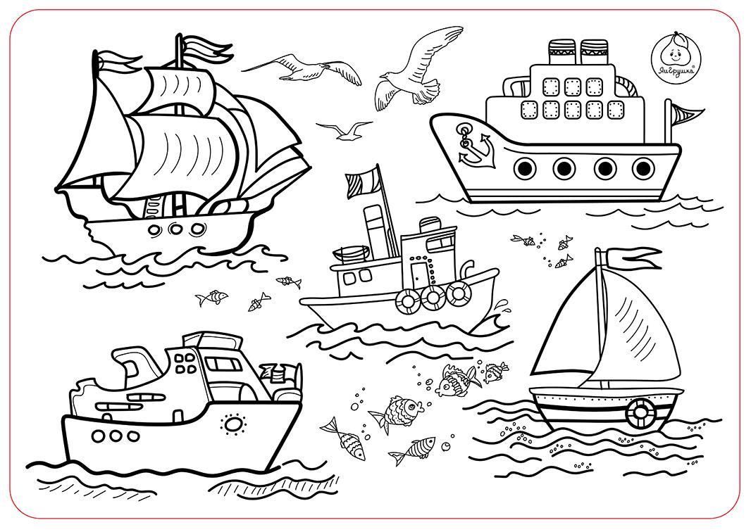 Наборы для творчества ЯиГрушка «Кораблики» - Хобби и творчество