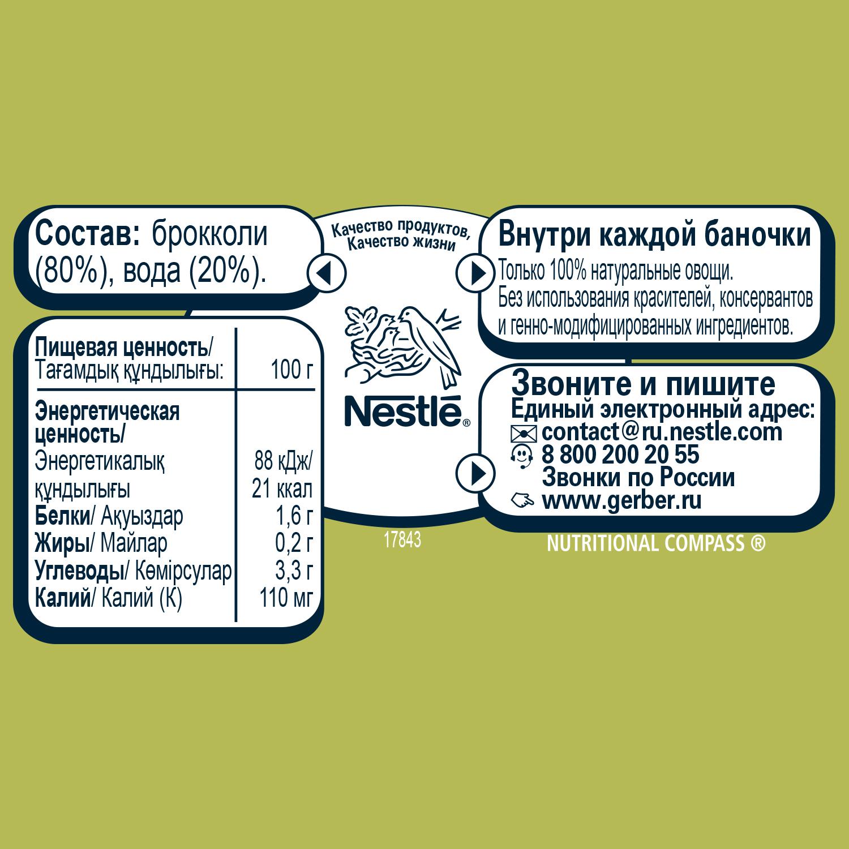 Пюре Nestle Gerber Только брокколи (с 4 месяцев) 80 г овощное hipp hipp брокколи с 4 месяцев 80 г