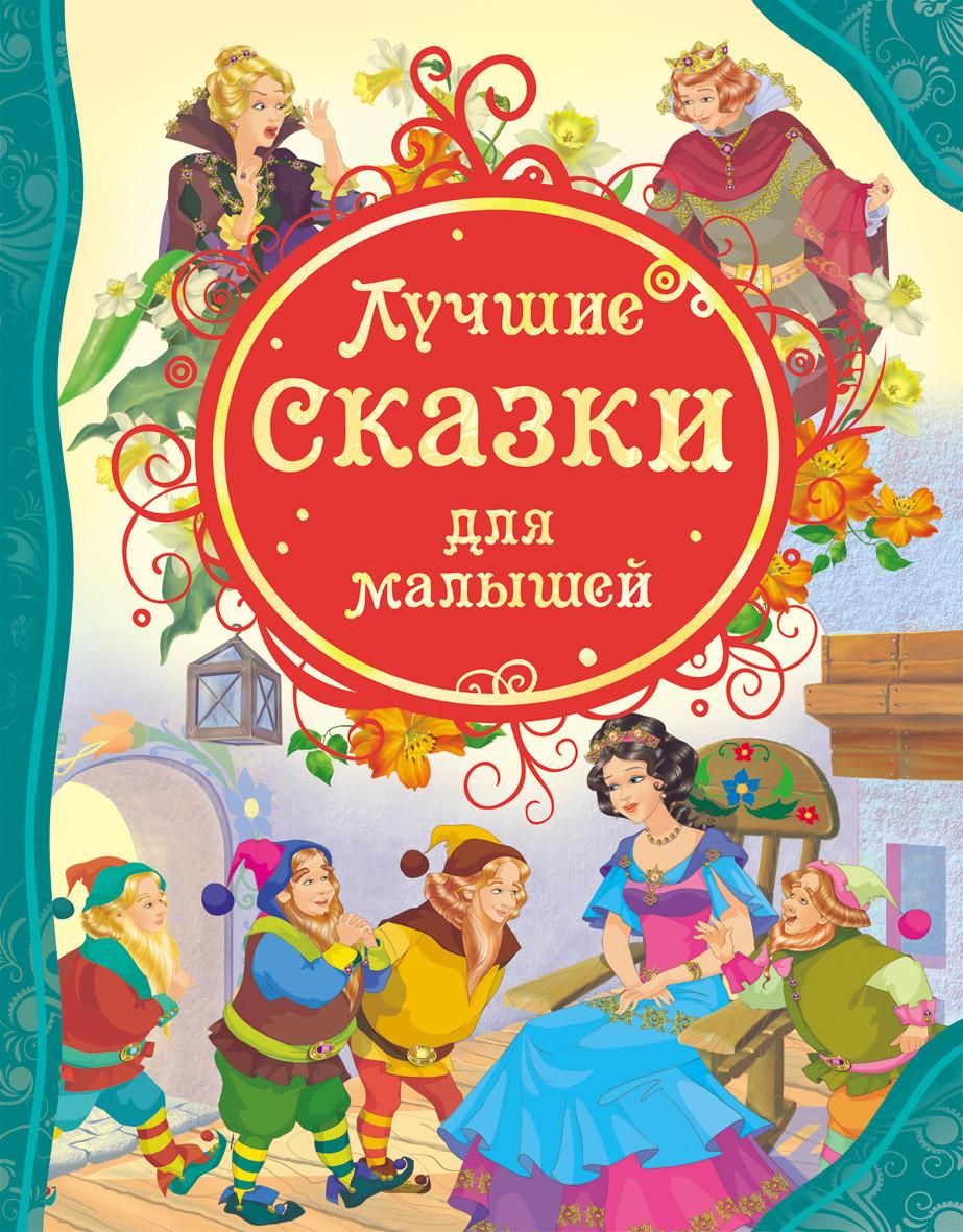 Художественная литература Росмэн Лучшие сказки для малышей