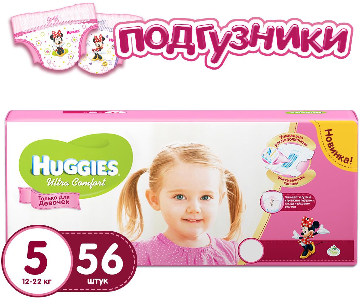 Подгузники Huggies Ultra Comfort для девочек 5 (12-22 кг) 56 шт huggies подгузники ultra comfort размер 3 5 9кг 80шт для девочек