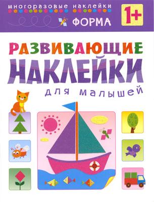 Купить Книги с наклейками, Форма, Мозаика-Синтез, Россия, Мультиколор